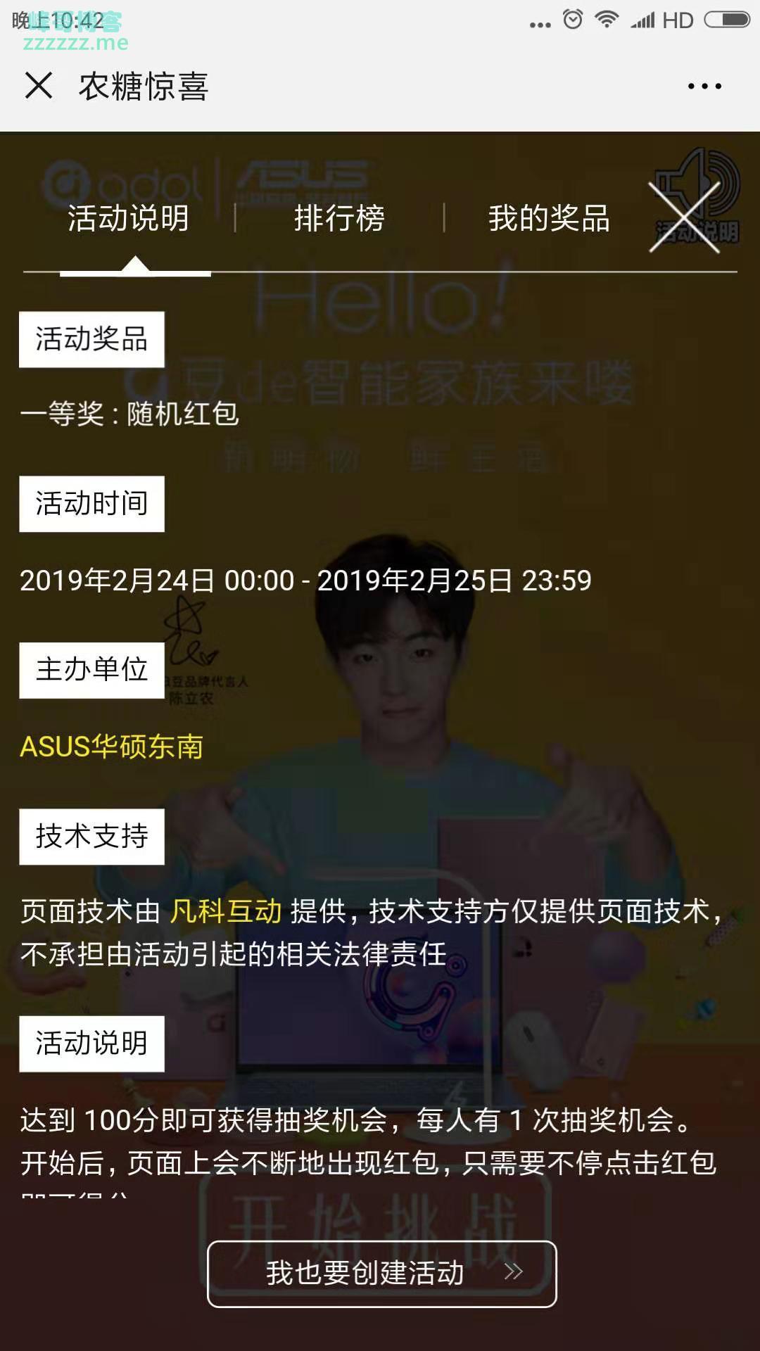 <ASUS华硕东南>农糖惊喜(截至2月25日)