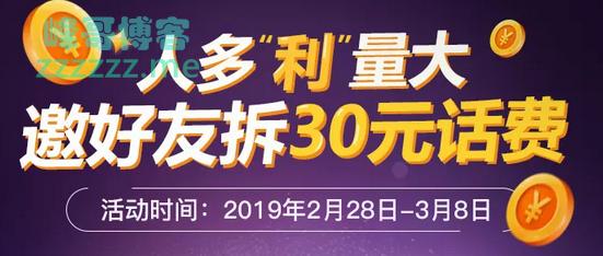 <集分社>您有30元话费券待领取(截至3月8日)