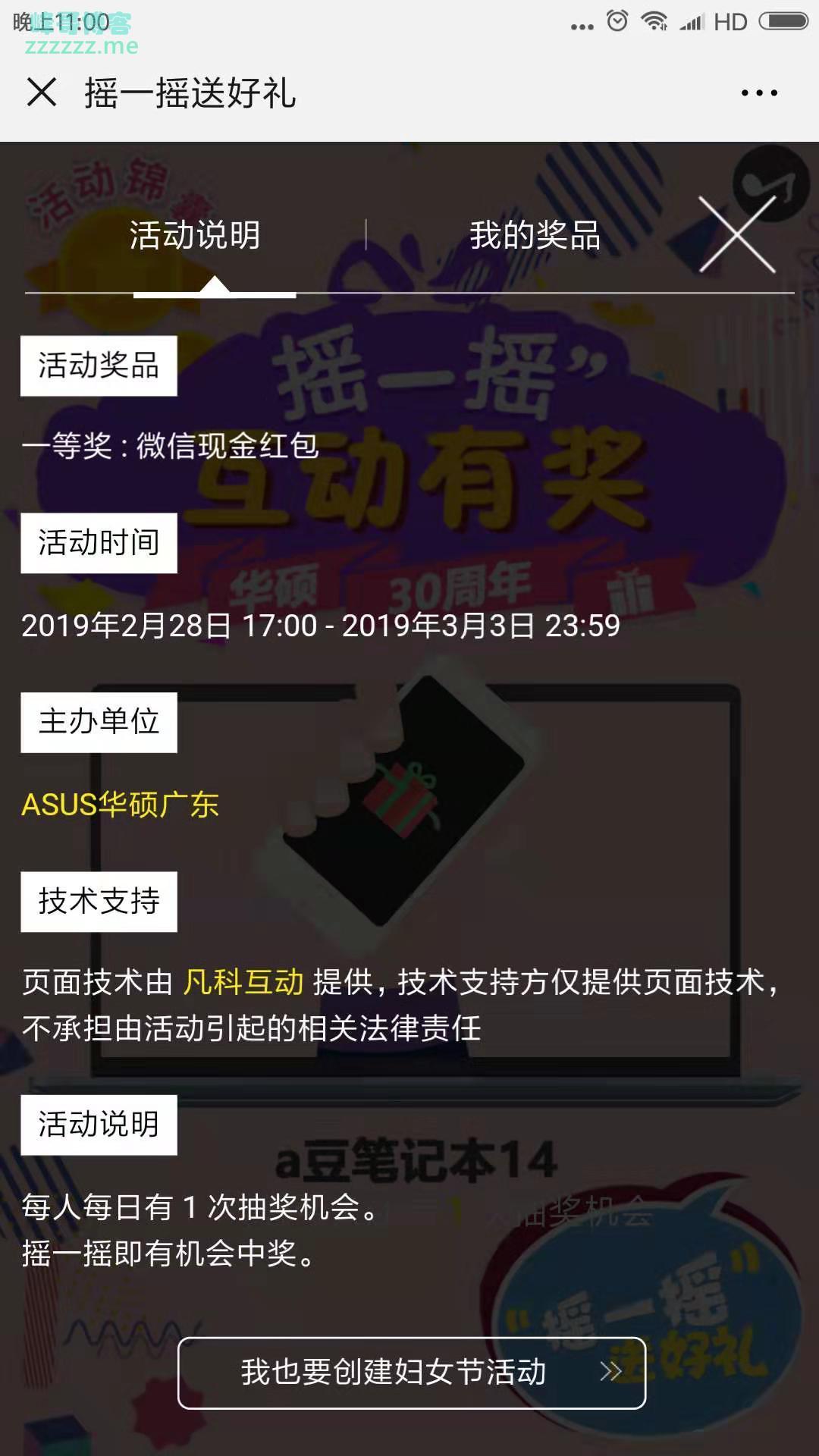 <ASUS华硕广东>30周年有礼(截至3月3日)