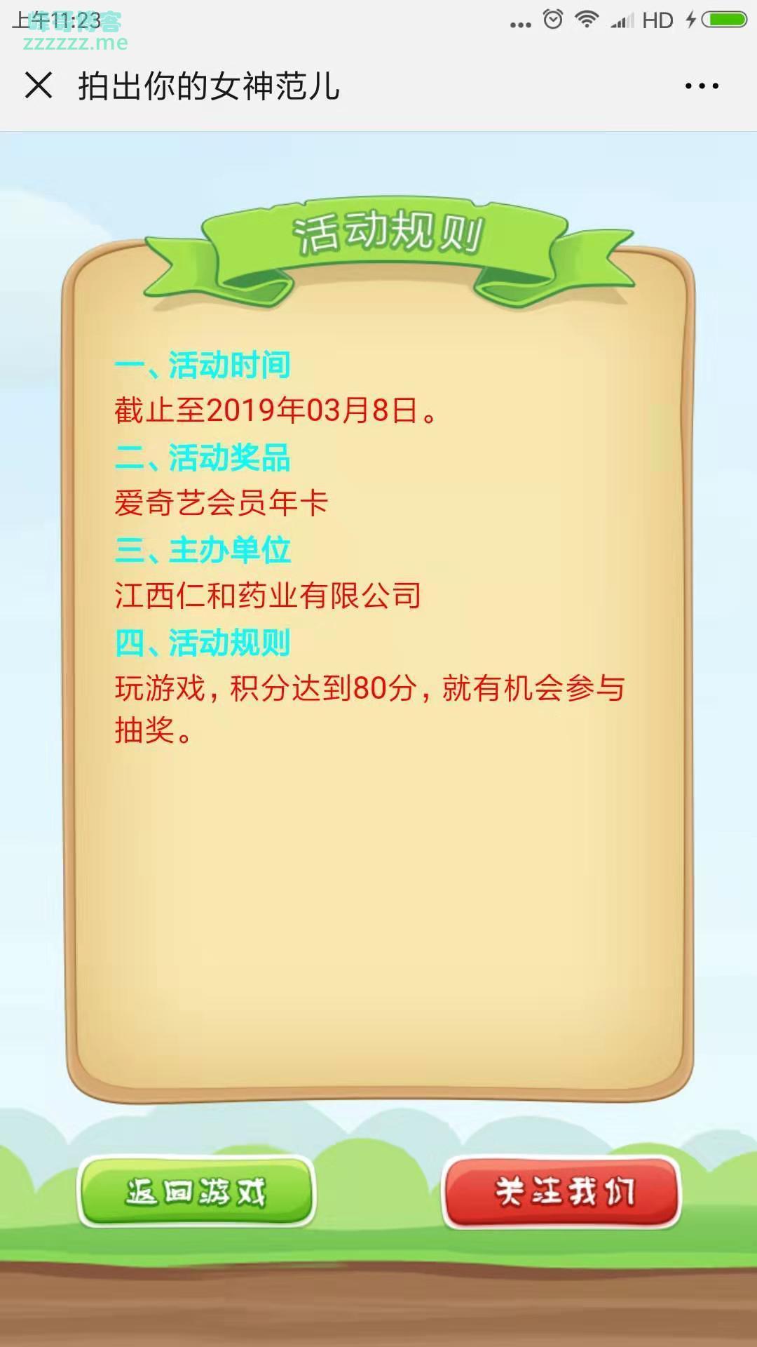 < 妇炎洁>37女生节!壕礼送不停(截止3月8日)