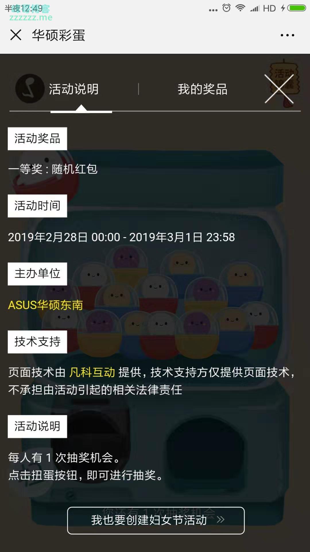 <ASUS华硕东南>华硕彩蛋(截止3月1日)