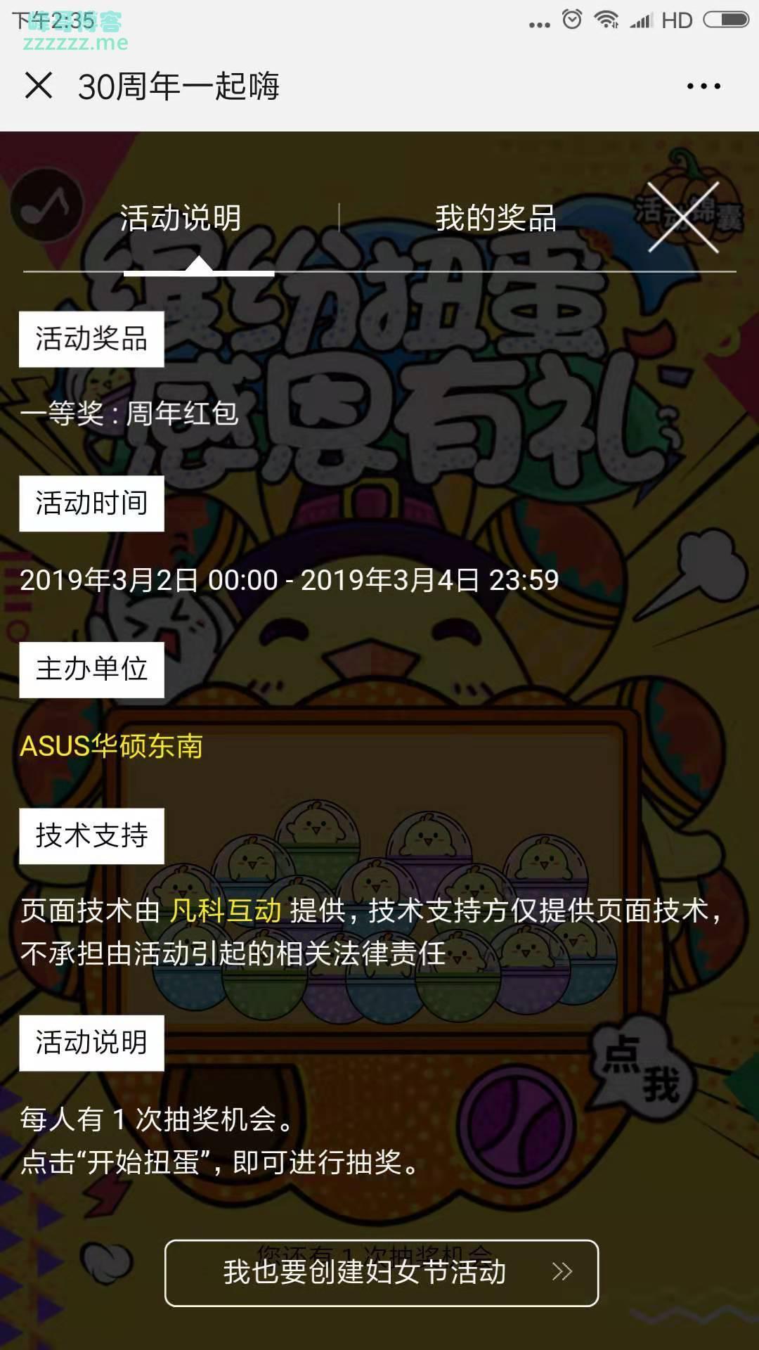 <ASUS华硕东南>30周年礼(截至3月4日)