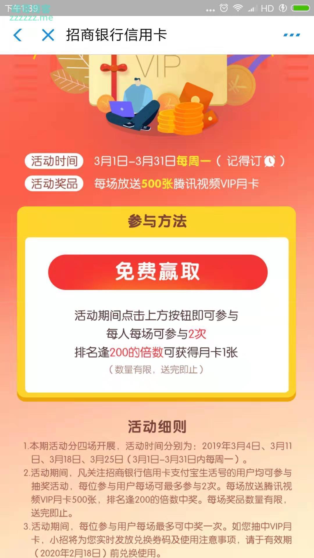 <招行xing/用卡>周一福利日(截止3月31日)