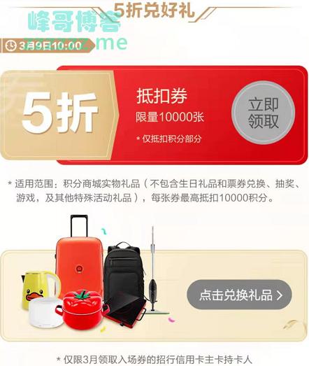 <掌上生活>5折兑好礼(截至3月9日)