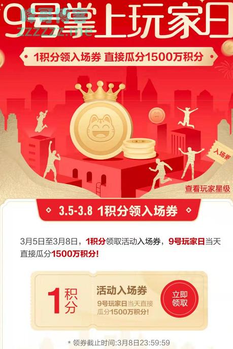 <掌上生活>玩家日瓜分1500万积分(截至3月8日)