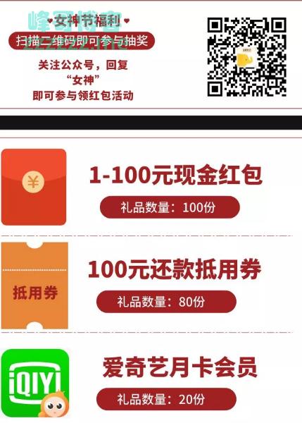 <金象营>福利 | 女神节送红包行吗(截止3月8日)