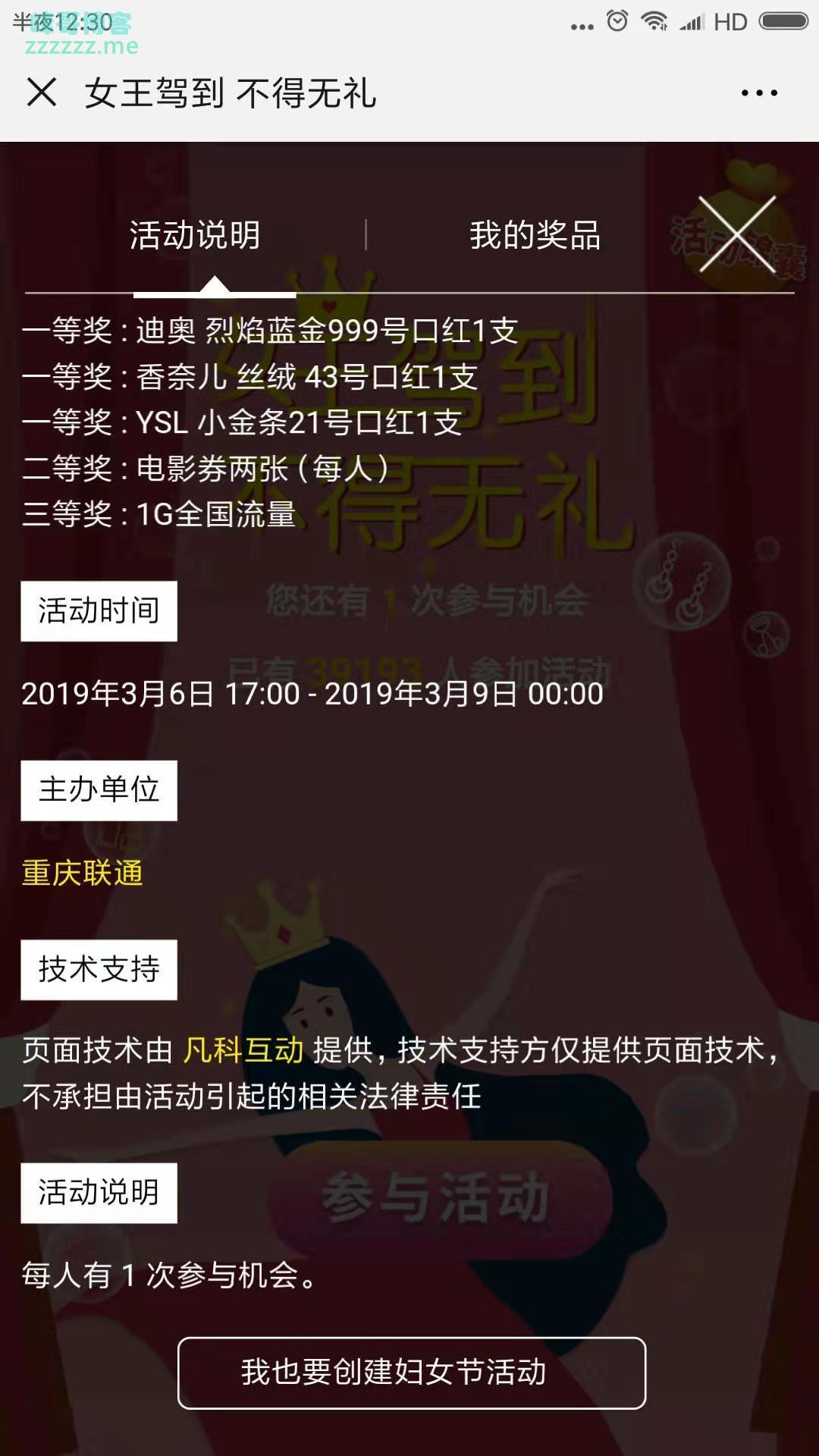 <重庆联通>香奈儿、迪奥、YSL、Mac口红!1000张电影票(截止3月9日)