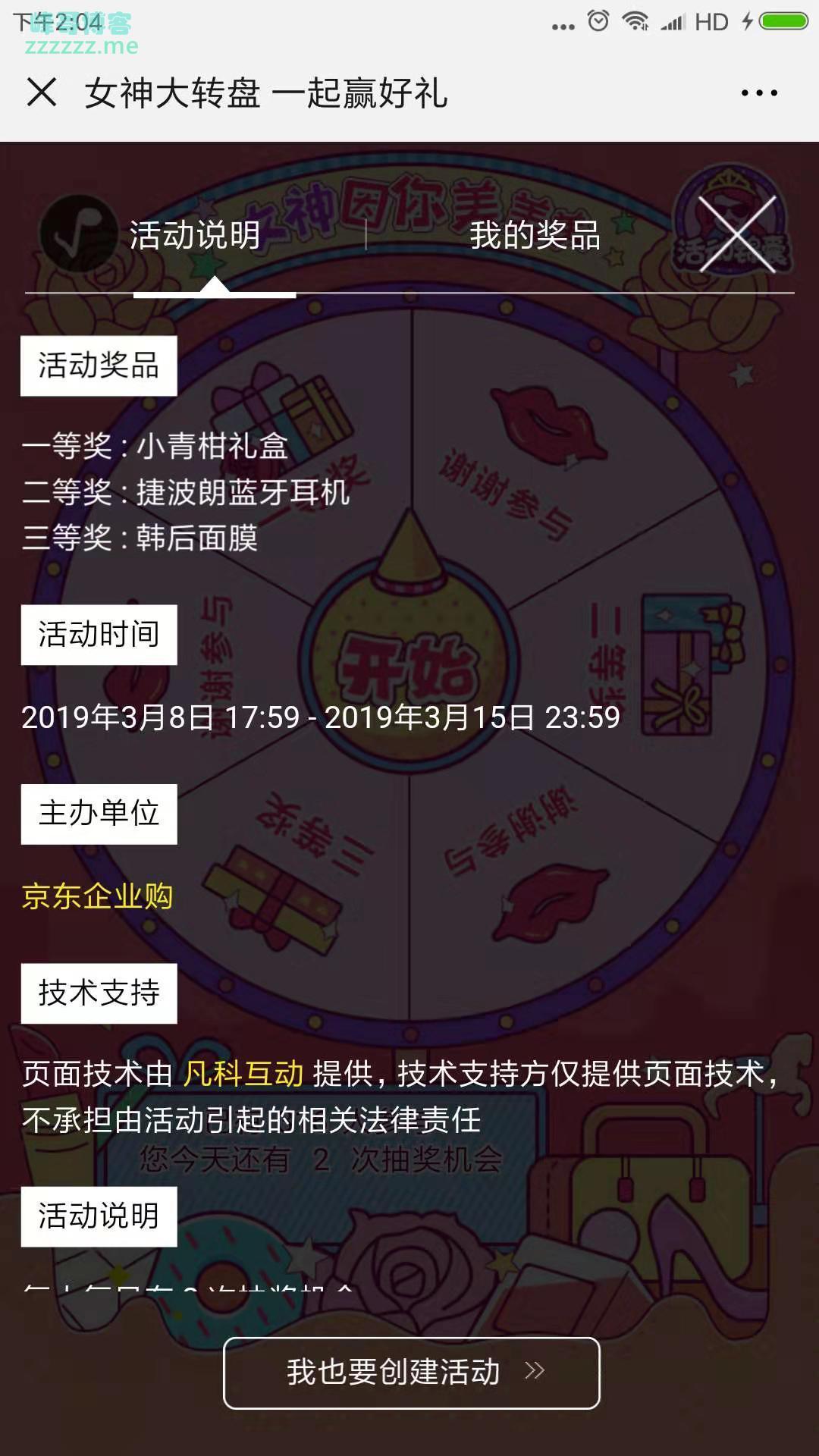 <京东企业购>女神大转盘(截止3月15日)