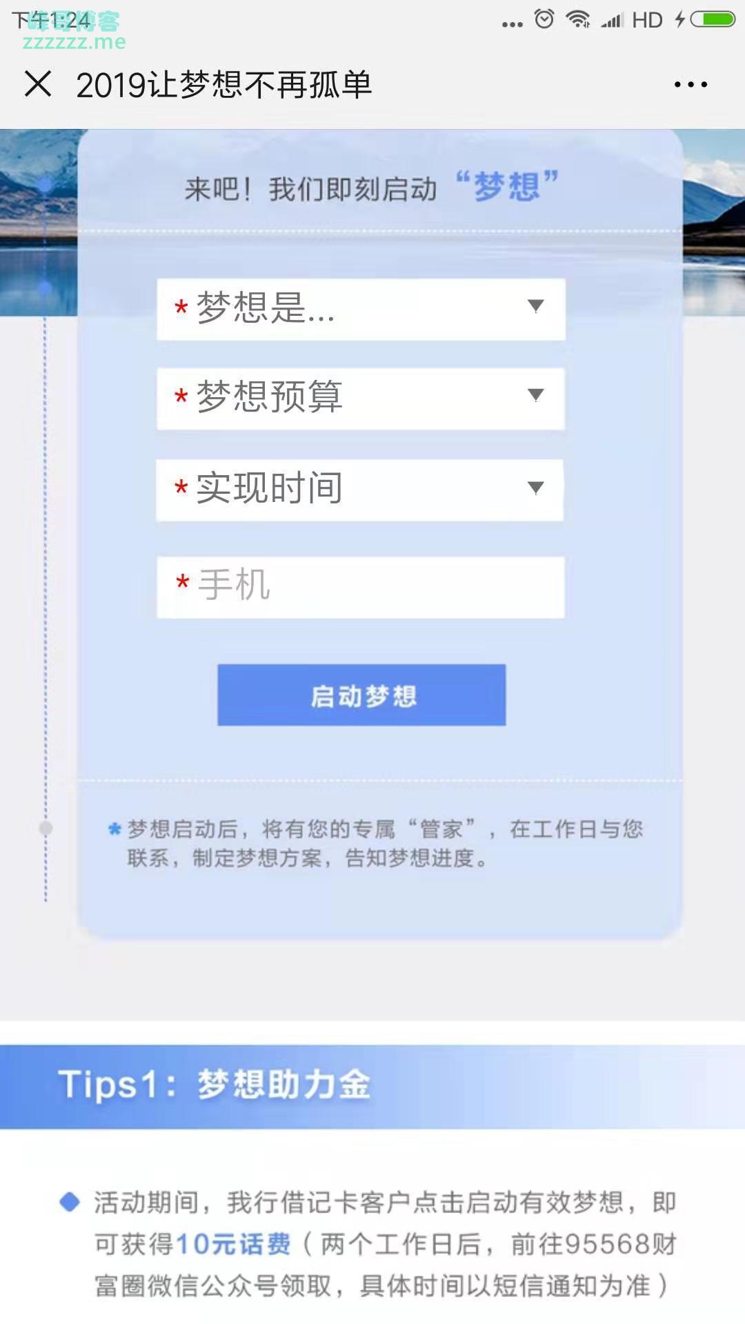 <中国民生银行>女王有福利(截止3月31日)