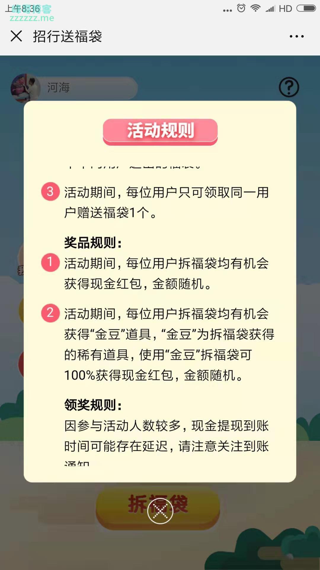 <招行>送现金福袋(截至4月8日)