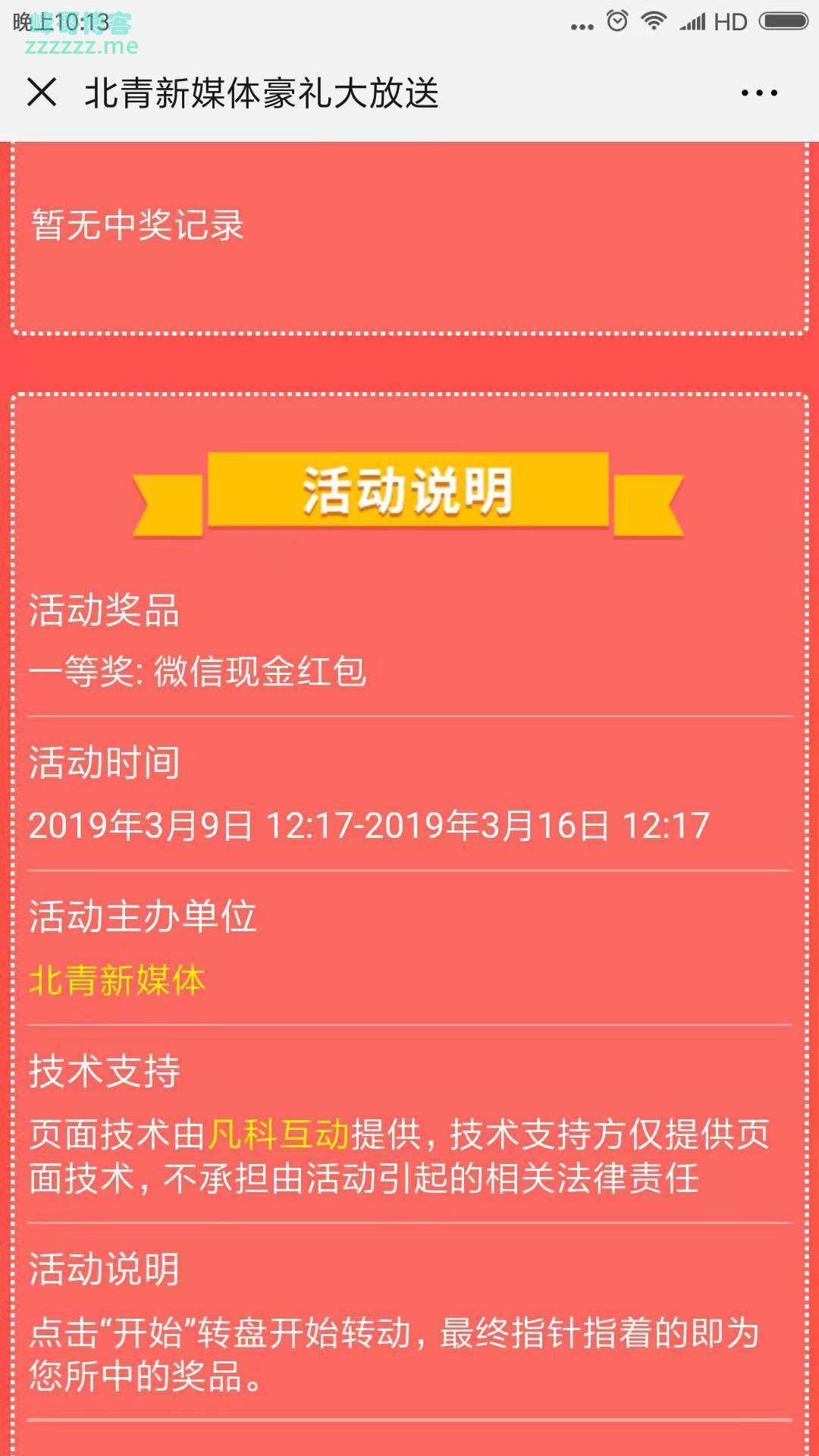 <北京青年报>第10周抽奖(截至3月16日)