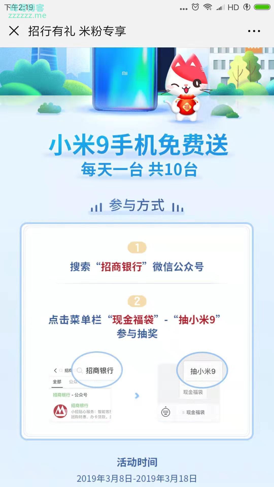 <招行>小米9手机免费送(截止3月18日)