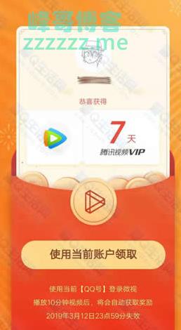 <应用宝>微视完成任务免费领7天腾讯视频会员(截止3月12日)
