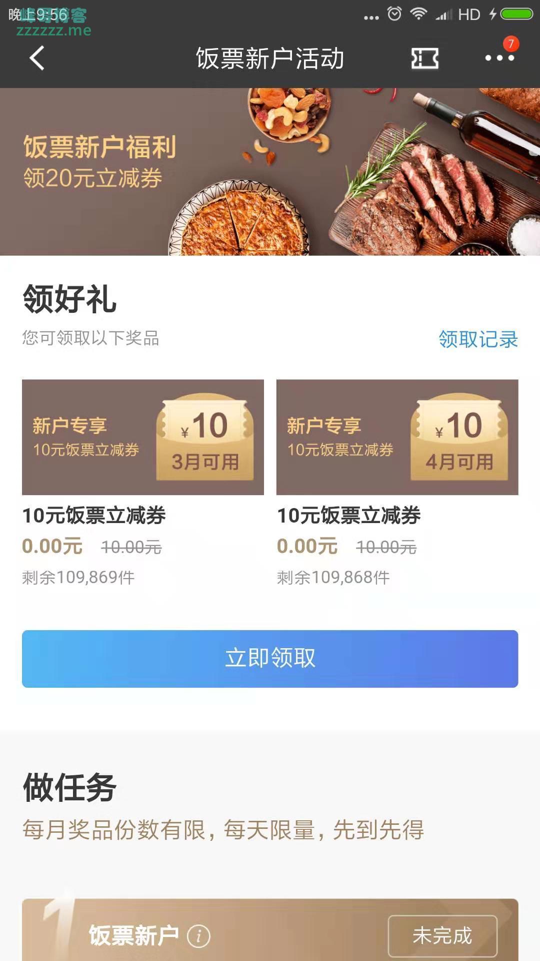 <招行>饭票新户福利(截止3月31日)