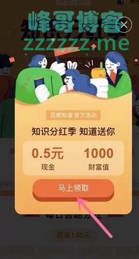 <百度知道>送1元现金红包(截止不详)