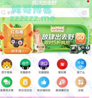 <天猫>专享红包雨最高可得88元红包(截止3月11日)