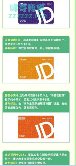 <房车生活家>寻找答题王,500元京东卡等你领回家(截止3月31日)