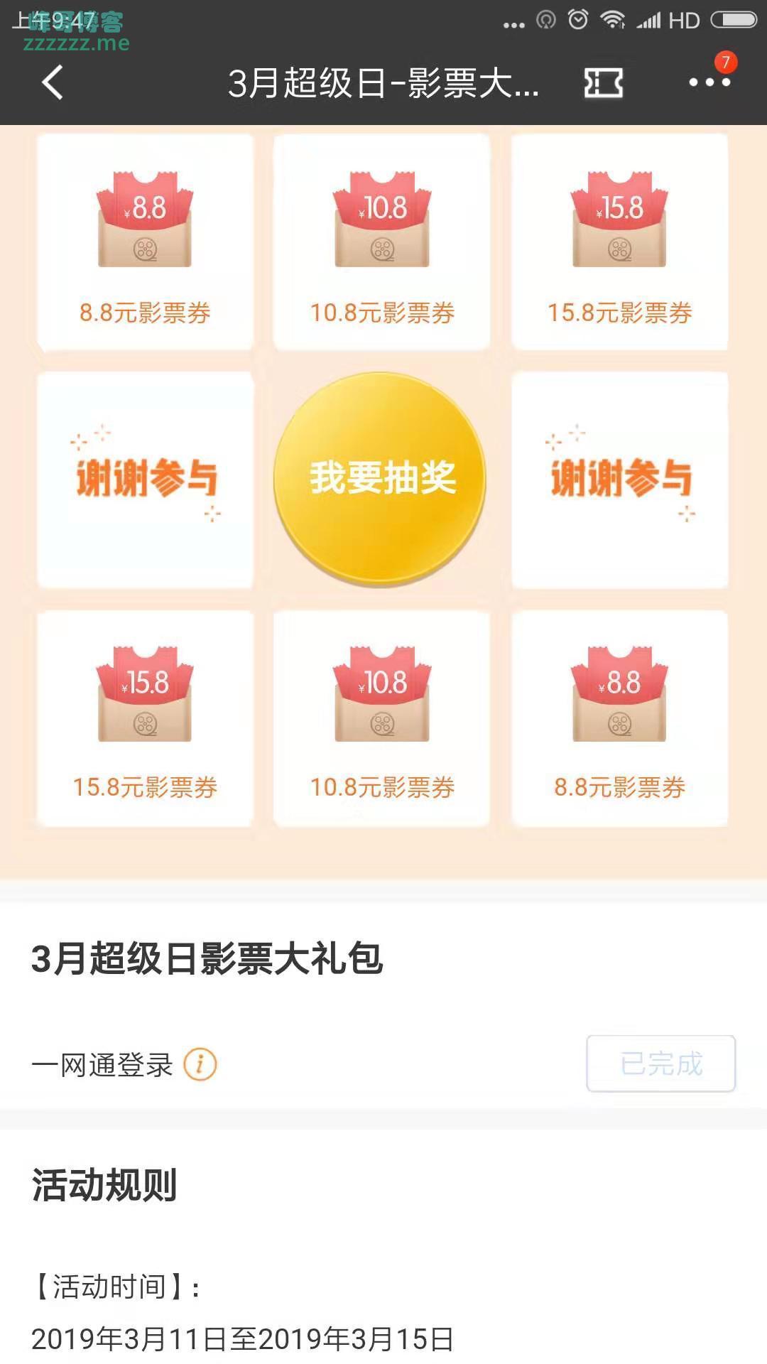 <招行>影票大礼包(截至3月15日)
