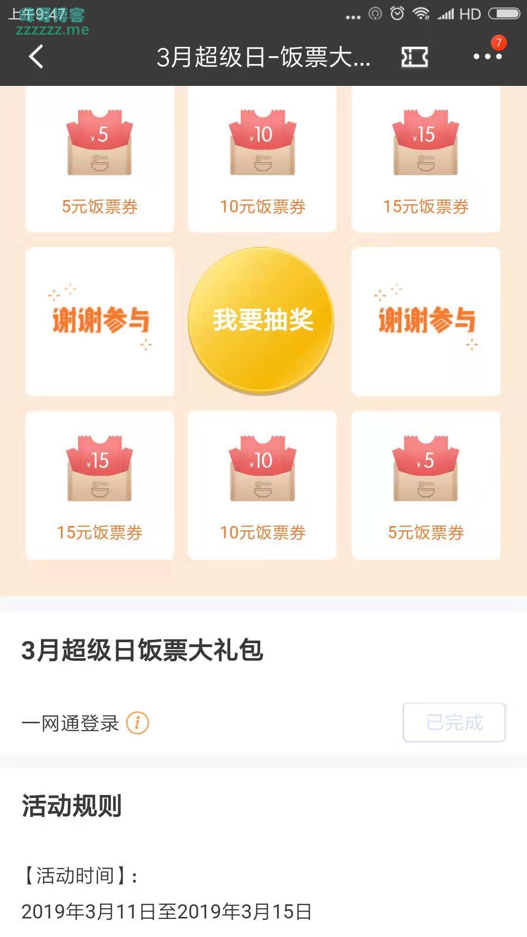 <招行>饭票大礼包(截至3月15日)