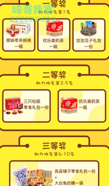 <114家服网>零食大礼包,限时免费送(截止3月17日)