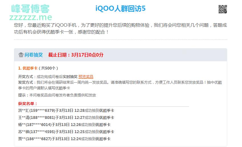 <微卷星>IQOO人群回访调查(截至3月17日)