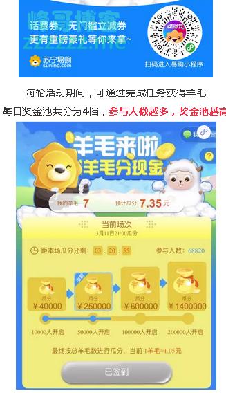 <苏宁易购>瓜分1400000现金(截止不详)