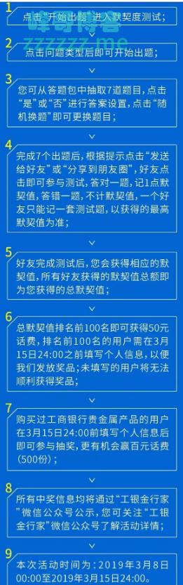 <中国工商银行客户服务>点进来,赢取百元话费(截至3月15日)