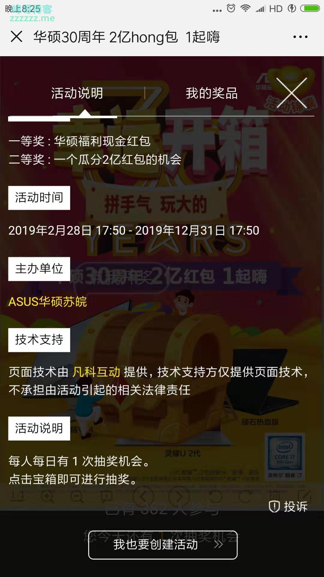 <ASUS华硕苏皖>换个姿势瓜分2亿红包(截止12月31日)
