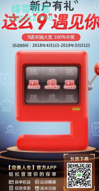 <招商信诺>9诺米抽大奖(截至3月31日)