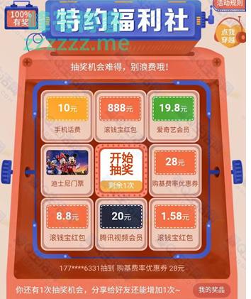 <钱滚滚>特约福利社(截至3月25日)