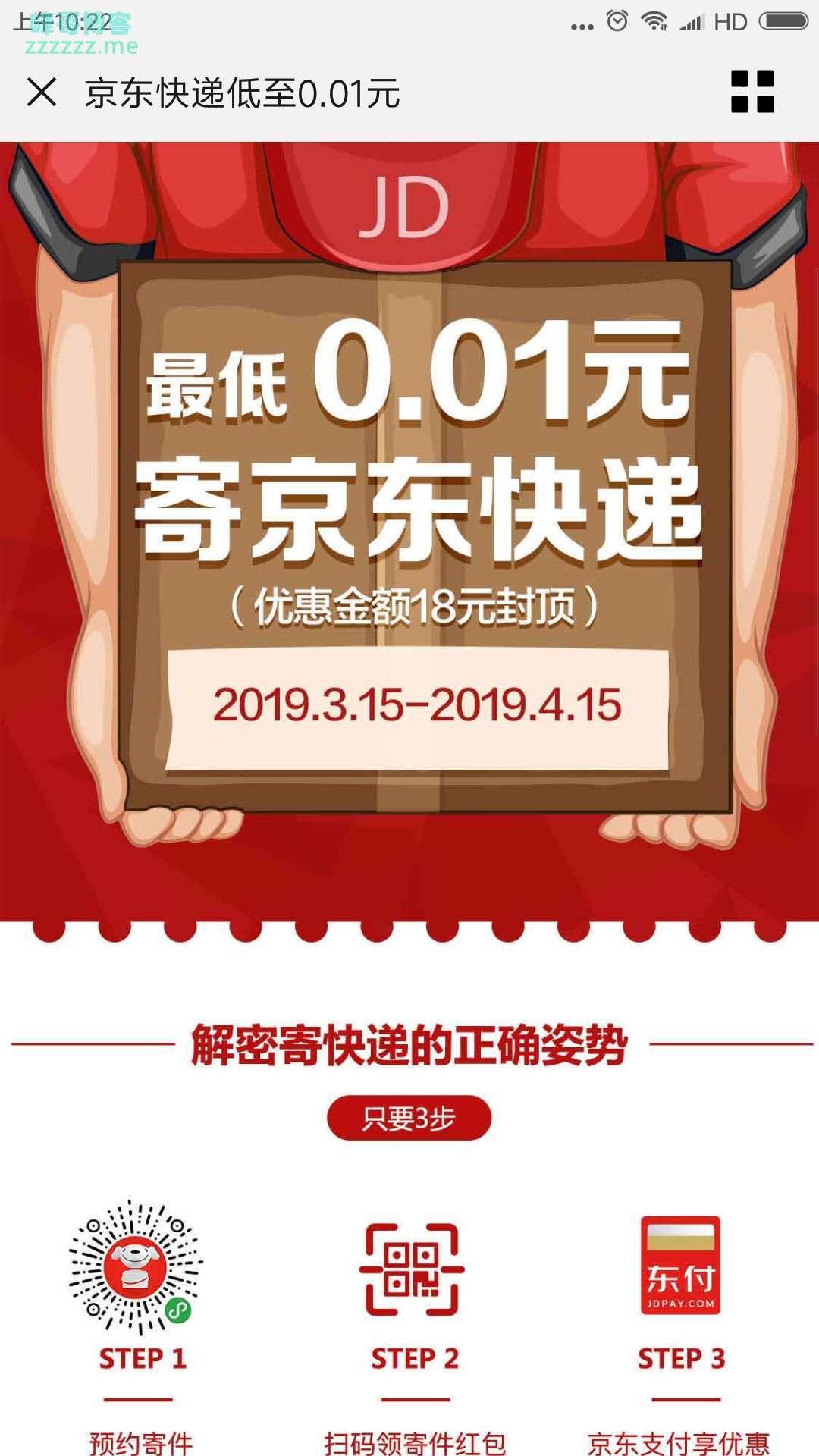 <京东>最低0.01元寄京东快递(截至4月15日)