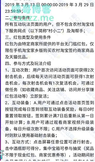 <淘宝>风尚枪手 玩游戏抽淘宝天猫红包(截止3月29日)