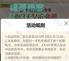 <优酷>合并优酷账号领3天黄金会员(截止3月31日)