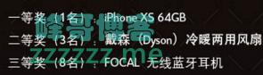 <汽车之家>DS 7   预约试驾有礼(截止不详)