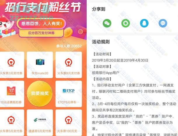<招商银行>支付粉丝节(截止4月30日)
