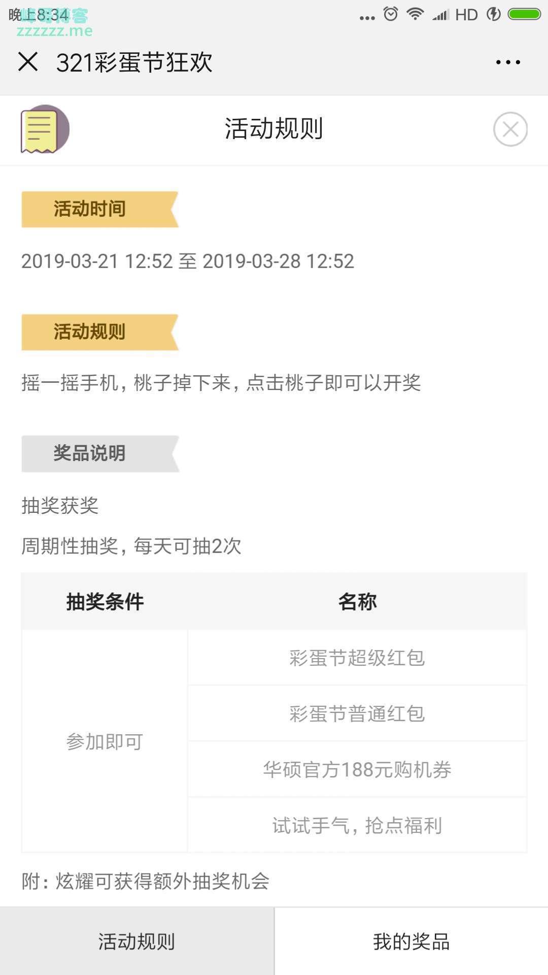 < ASUS华硕华东>321菜单节狂欢(截止3月28日)