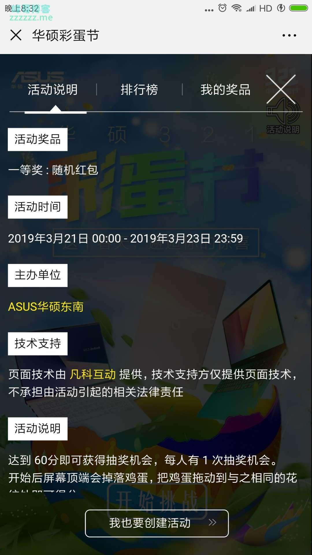 <ASUS华硕东南>华硕彩蛋节(截止3月23日)