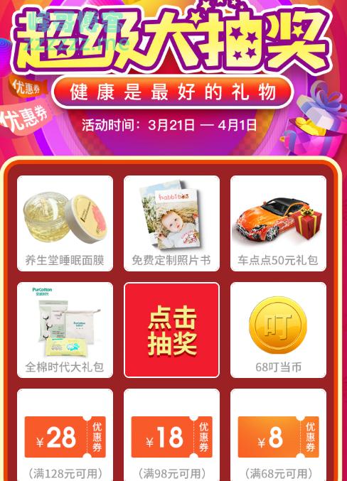 <叮当快药>超级大抽奖(截至4月1日)