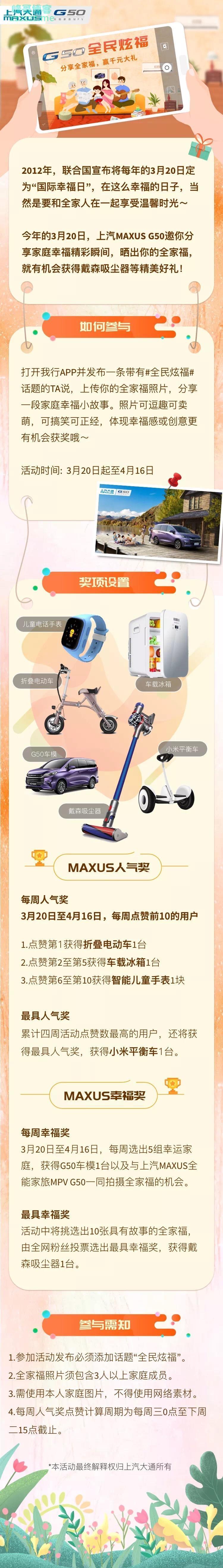 <我行MAXUS>国际幸福日晒全家福赢戴森吸尘器等实物奖品(4月16日截止)