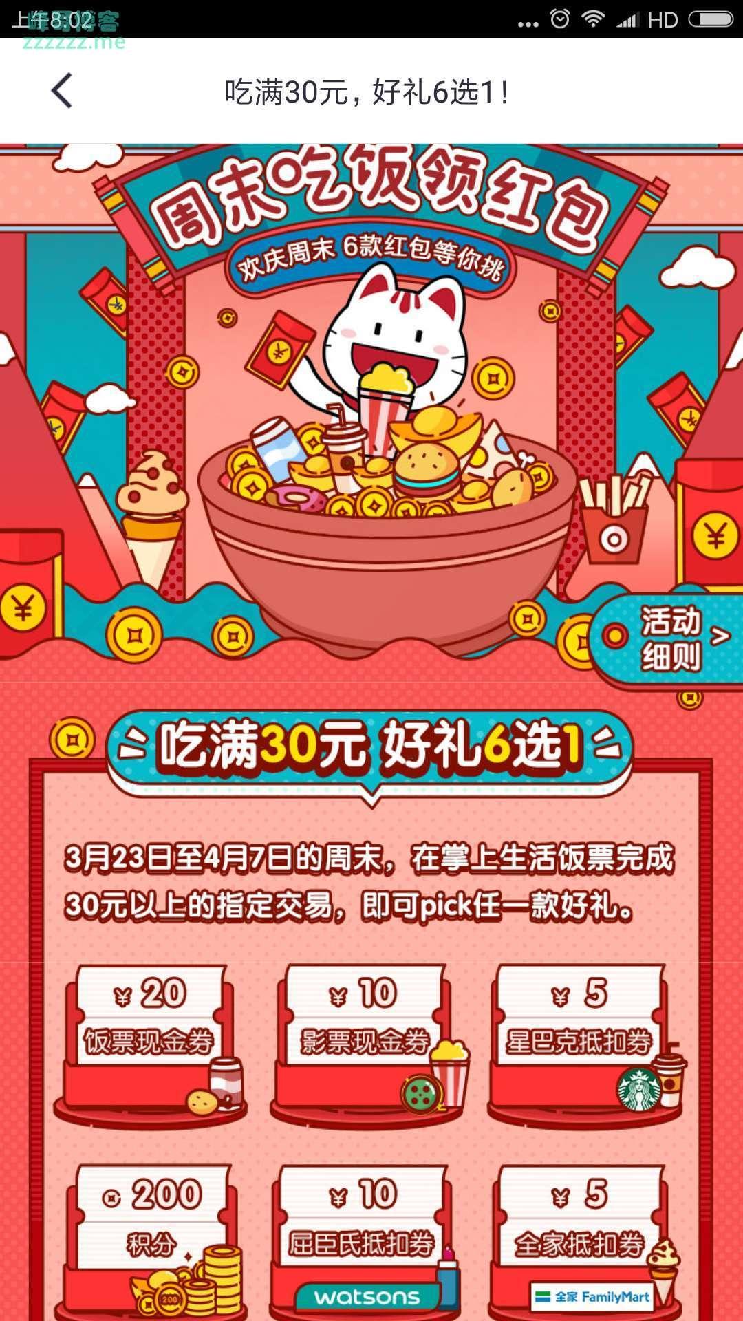 <掌上生活>周末吃饭领红包(截至4月7日)