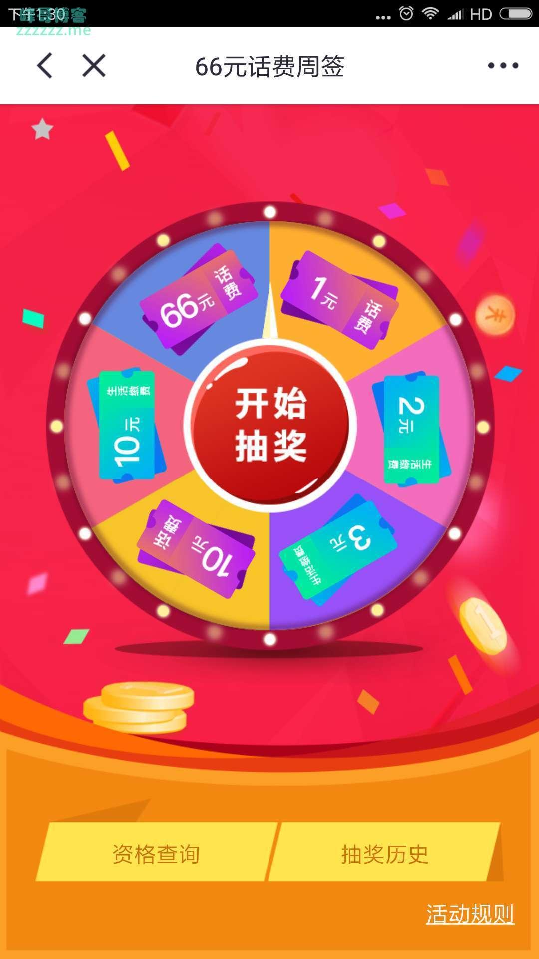 <掌上生活>66元话费周签(截止3月31日)