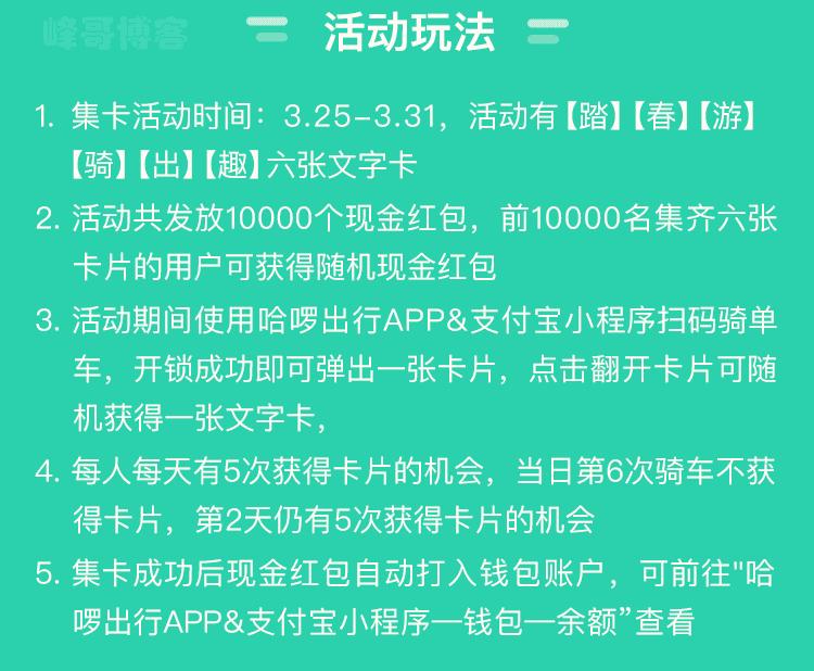 <哈啰出行>踏春游 骑出趣集卡抢10000份现金红包(3月31日截止)