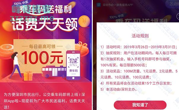 <i深圳乘车码>送福利抽话费 流量(截止3月31日)