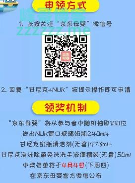 <京东母婴>100份¥308元网红洗护大礼包免费领(截止4月3日)