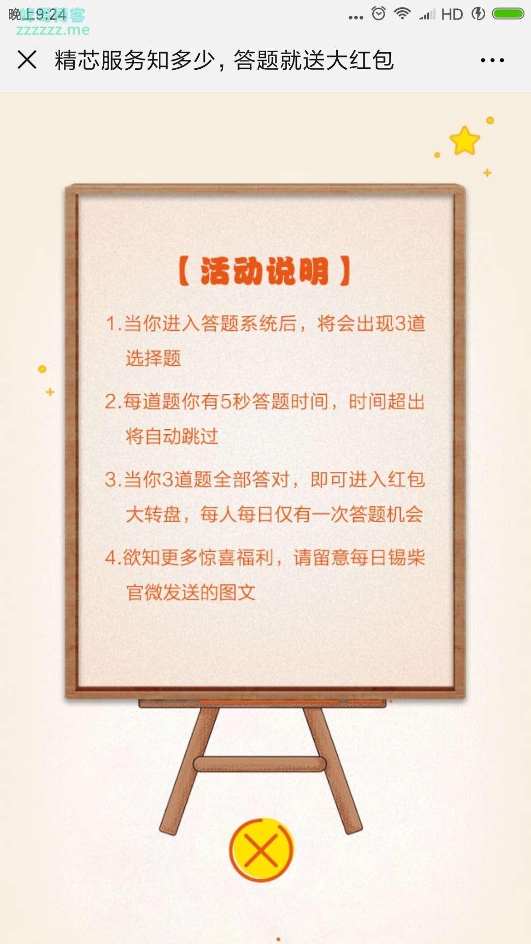 < 一汽解放无锡柴油机厂>答题领取大红包(截止不详)