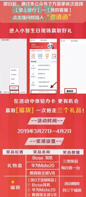 <中国工商银行>过生日啦,华为、Bose、戴森,送送送(截止4月2日)