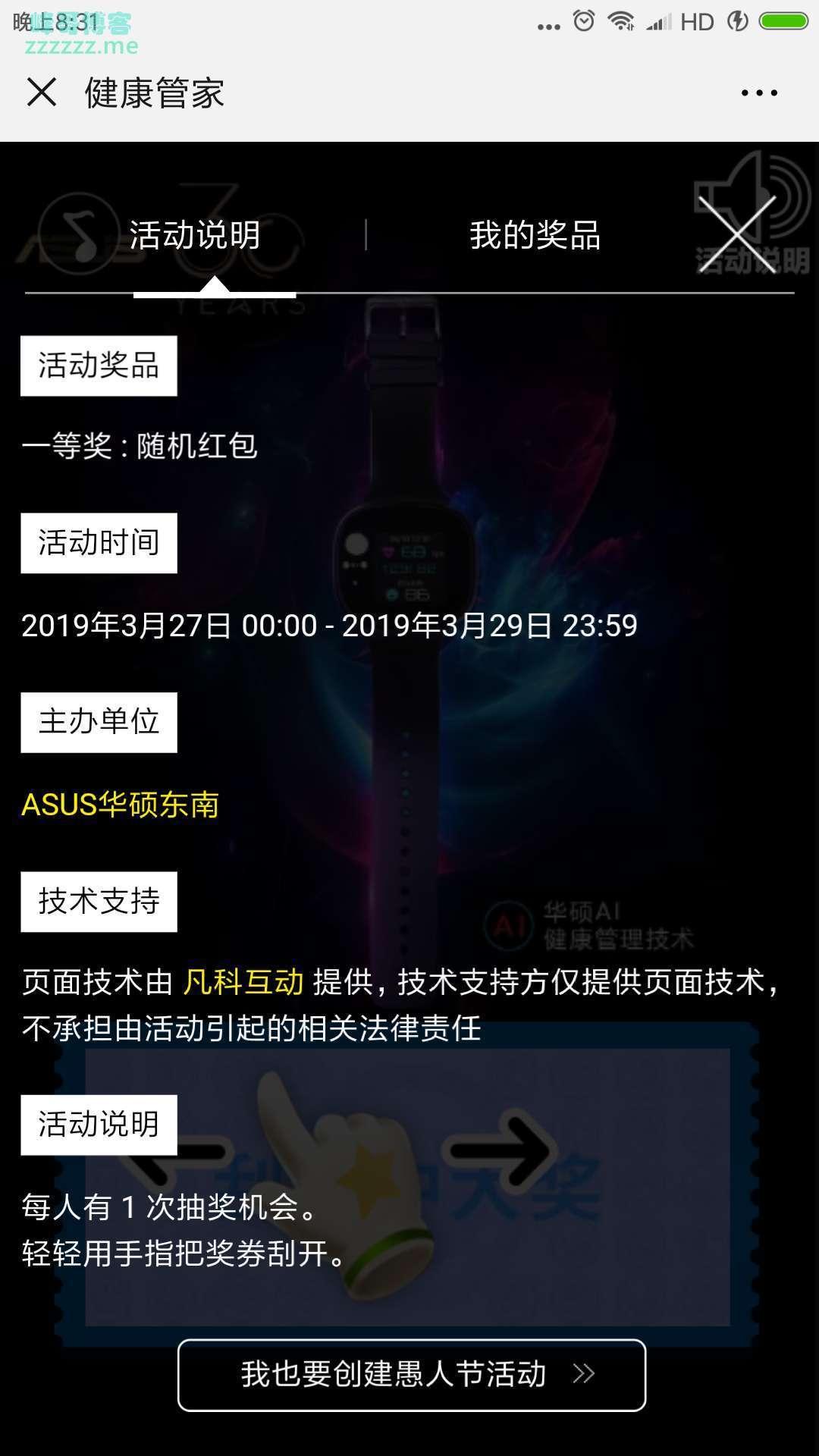 <ASUS华硕东南>健康福利(截止3月29日)