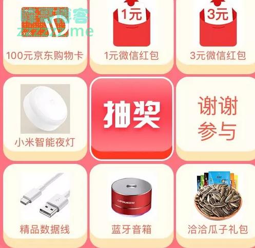 <114家四川>推荐商家上榜,赢蓝牙音箱,100元购物卡(截至不详)