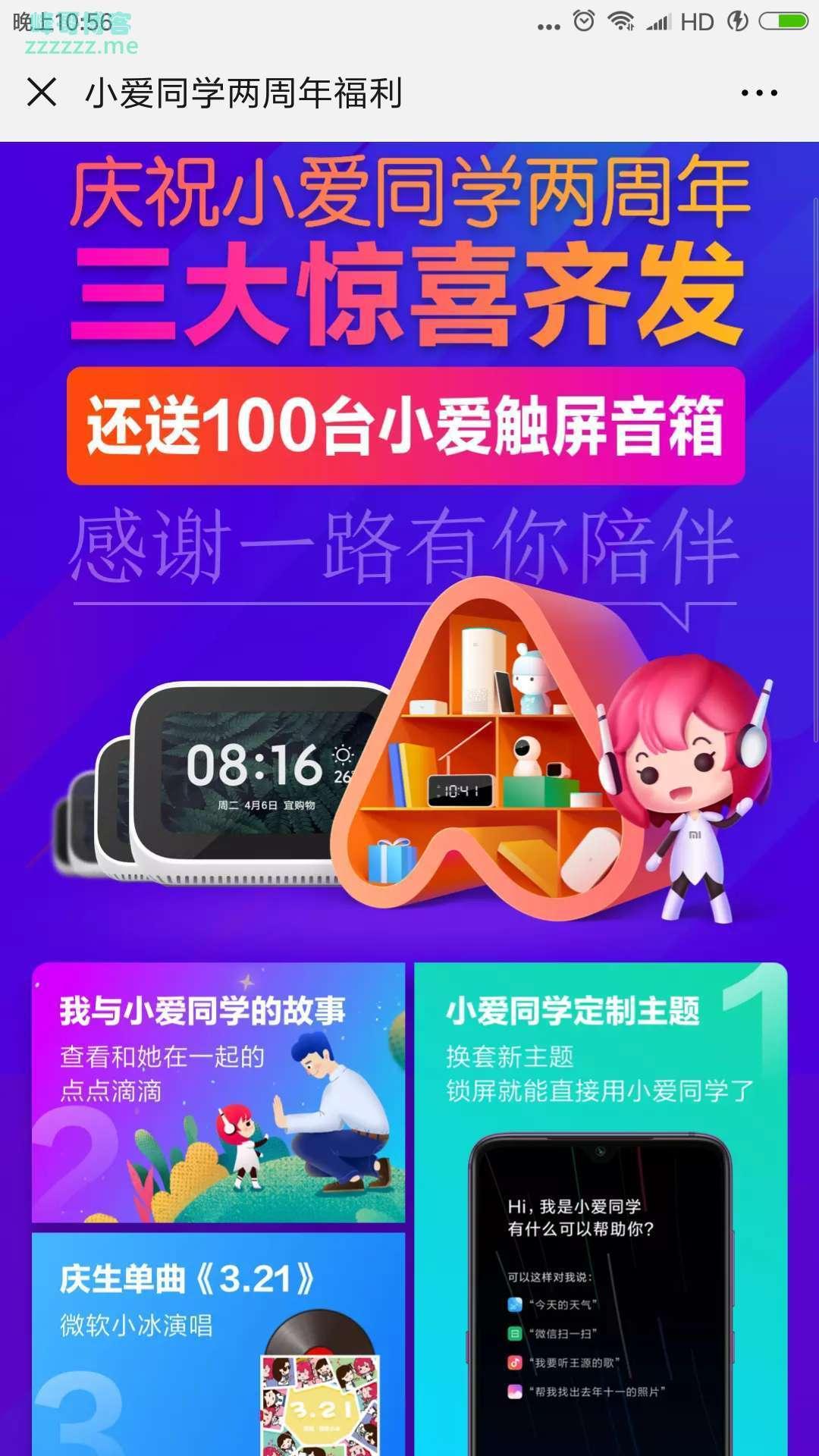 <小爱同学>两周年送100台音响(截至4月16日)