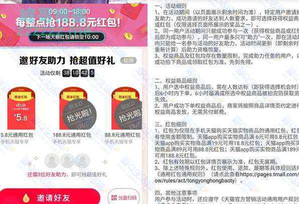 <天猫>邀好友助力抢188.8元专享红包(截至3月28日)
